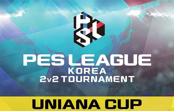 PES LEAGUE KOREA 2v2 TOURNAMENT UNIANA CUP 개최!